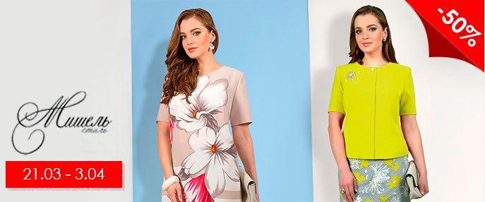 Акции Модная Лавка. До 50% на коллекции весна 2018
