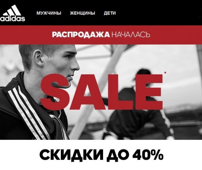 Акции Adidas сегодня. Скидки до 40% на распродаже 2017/2018