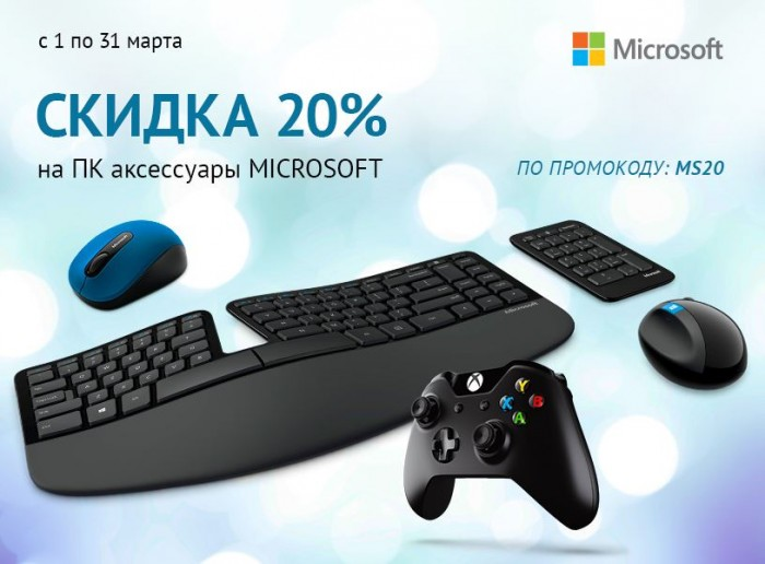 Ситилинк - Скидка 20% на аксессуары MICROSOFT