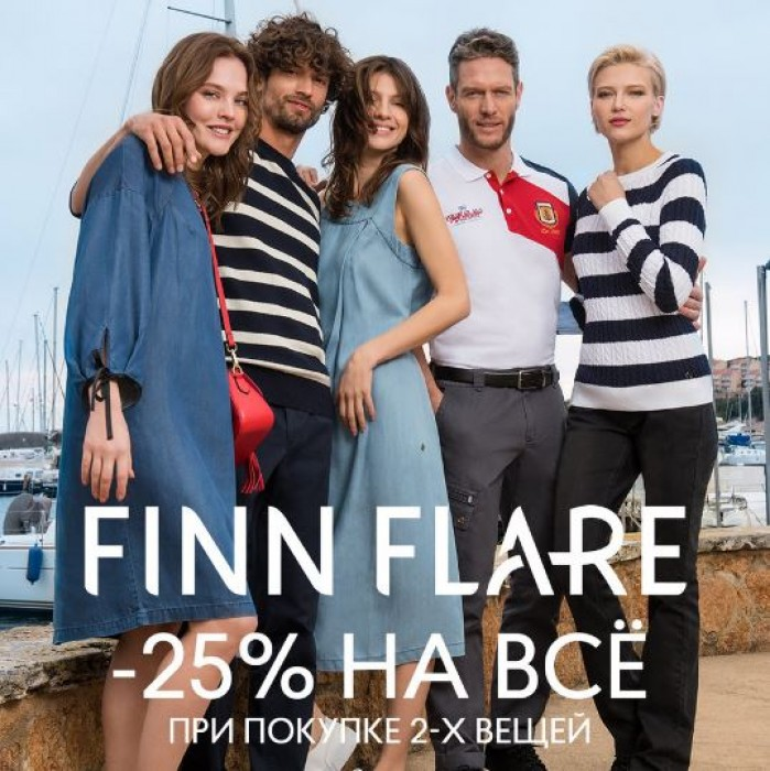 Акции FiNN FLARE март 2018. 25% при покупке 2-х вещей