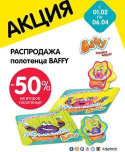 Детский Мир - Скидка 50% на второй товар BAFFY