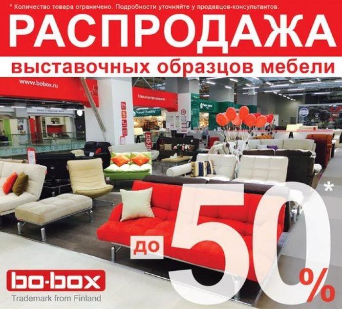 BoBox - Распродажа выставочных образцов со скидками до 50%