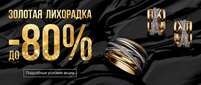 """Акция """"Золотая лихорадка"""" со скидками до 80% в магазинах Адамас"""