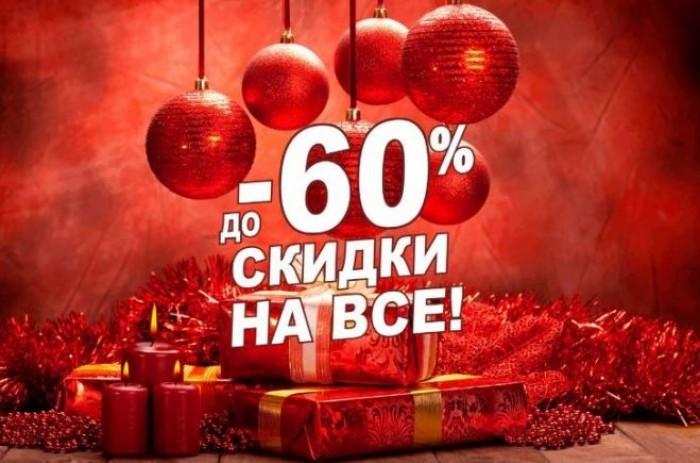 Vito Ponti - Скидки до 60% на ВСЕ
