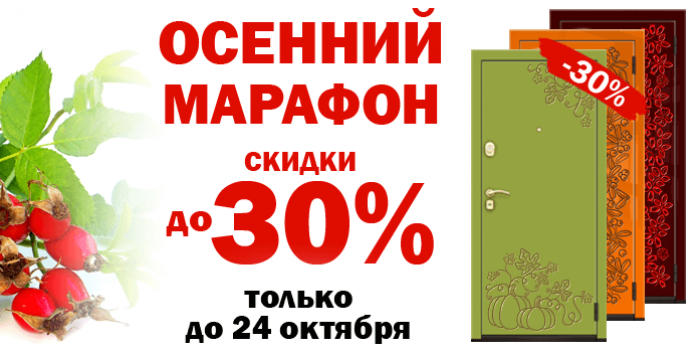 """Акция """"Осенний марафон скидок"""" на двери Эльбор"""
