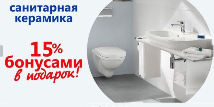 БАУЦЕНТР- 15%  бонусами за покупку санитарной керамики