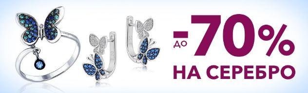 Акции Kari сегодня До 70% украшение из серебра