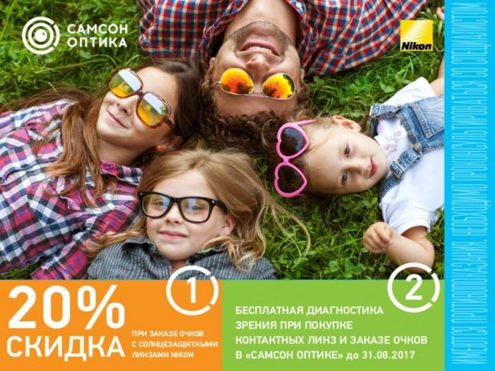 Акции Самсон-Фарма. Скидка 20% на диагностику зрения в августе