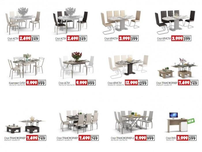Акции Много Мебели февраль-март 2019. До 70% на столы и стулья