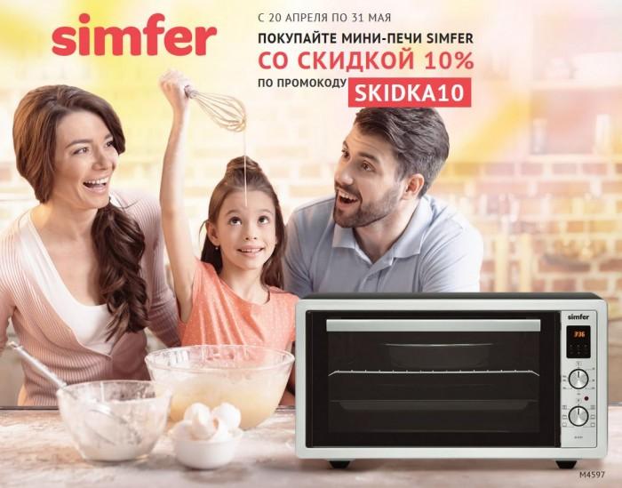 Холодильник.ру - Скидка 10% на мини-печи SIMFER