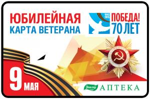 Эвалар - Скидка до 20% для Ветеранов ВОВ.