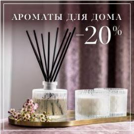 Акции Togas октябрь 2019. 20% на ароматы для дома