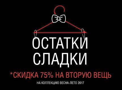 Скидка 75% на второй товар коллекций весна-лето 2017 в GULLIVER