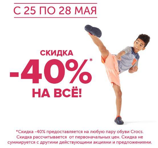 Crocs - Дарим скидку 40% на любую пару