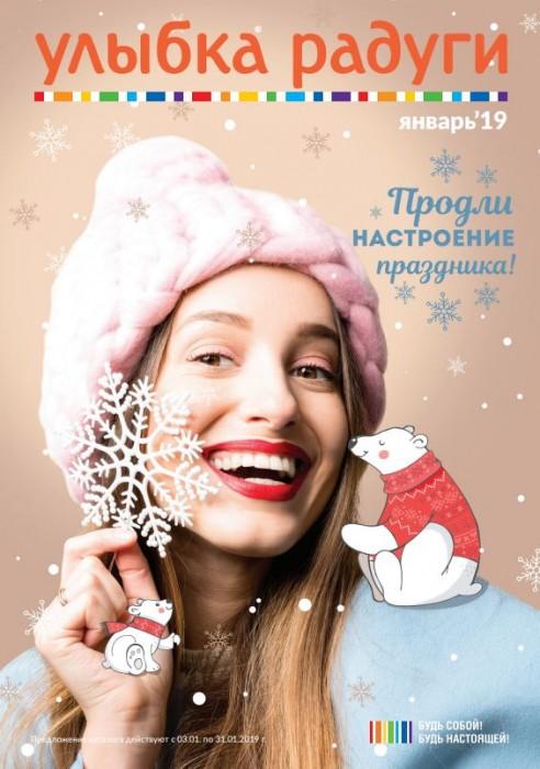 Каталог Улыбка Радуги январь 2019. Новогодние акции и скидки