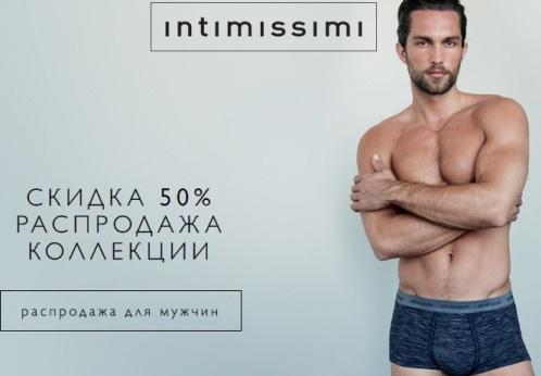 ИНТИМИССИМИ - Распродажа мужской коллекции со скидкой 50%