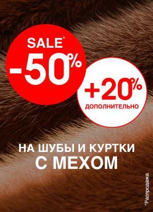 Акции Леди и Джентльмен февраль 2020. 50% + 20% на шубы и куртки