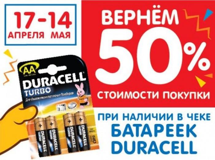 Бегемот - Вернем 50% стоимости