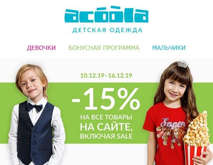 Акции Acoola с 10 по 16 декабря 2019. 15% на ВСЕ и на SALE