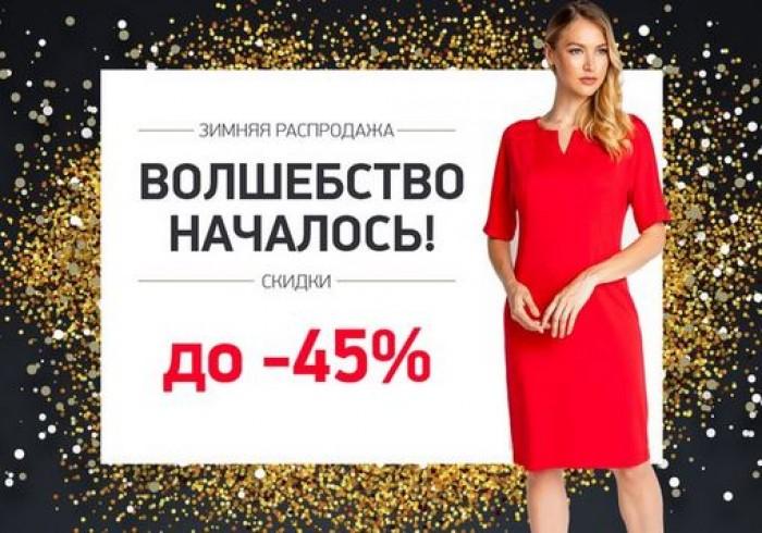 VIS-À-VIS - Зимняя распродажа со скидками до 45%