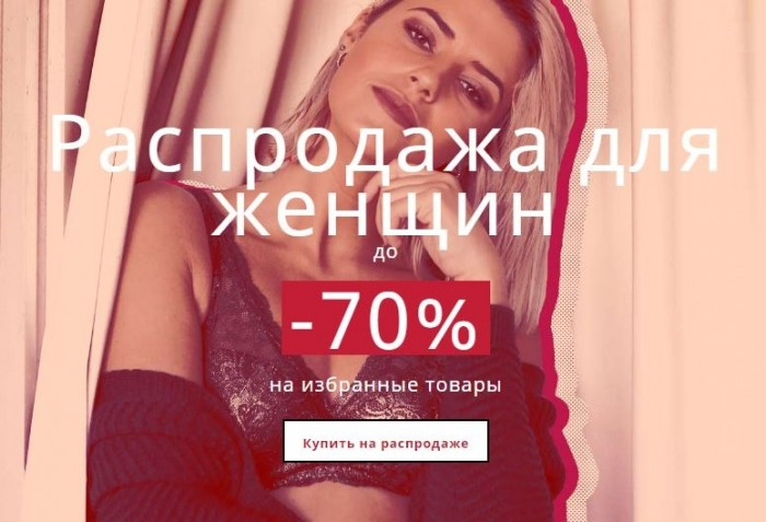 Акции Tezenis. Распродажа коллекций белья 2017/18 до 70%