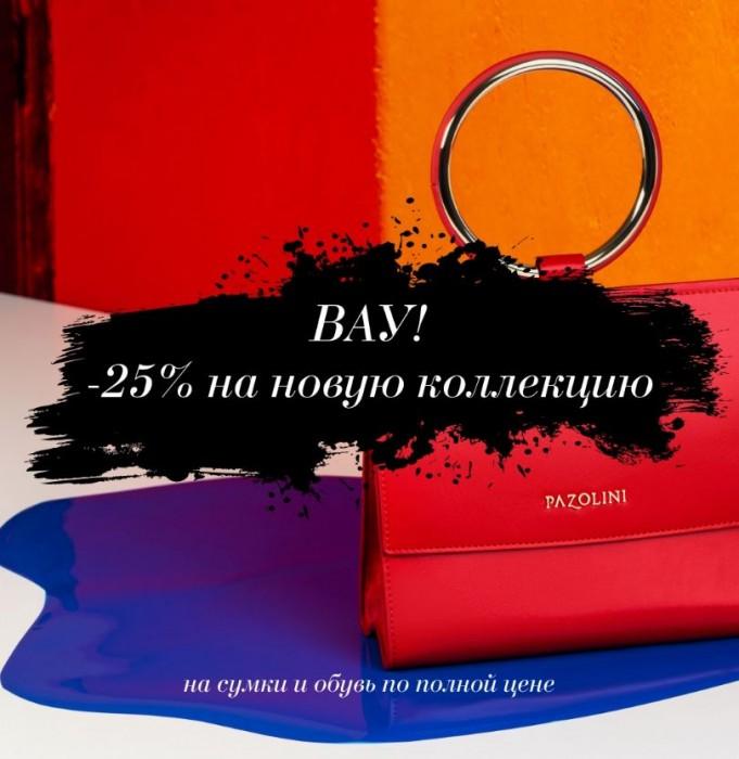 Акции Карло Пазолини. 25% на обувь и сумки Весна-Лето 2019