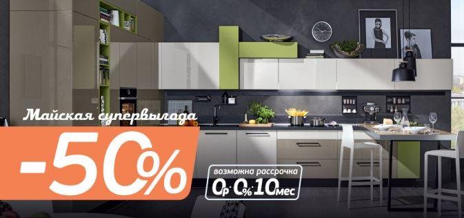 Акции Лазурит май 2018. До 50% на новые кухни