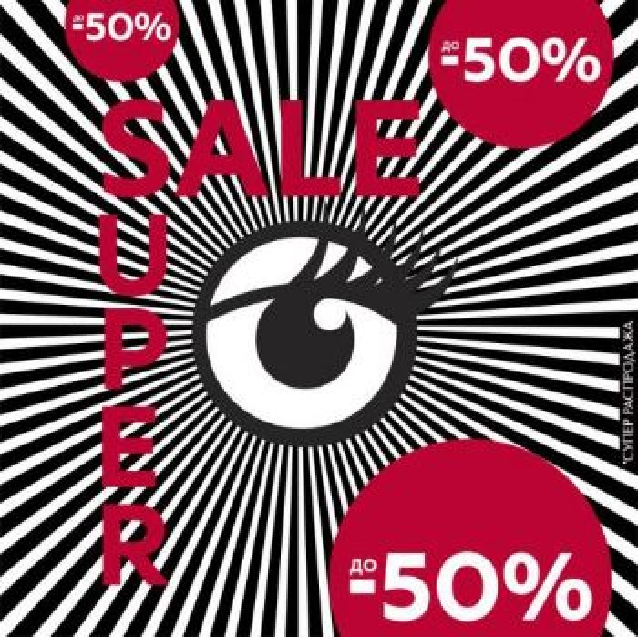 Акция в Иль де Ботэ октябрь 2017. Любимые бренды со скидкой до 50%